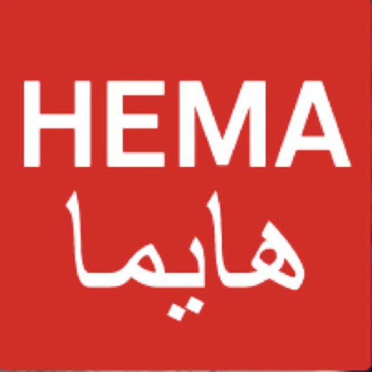 Het logo van Hema in Dubai. Beeld Hema
