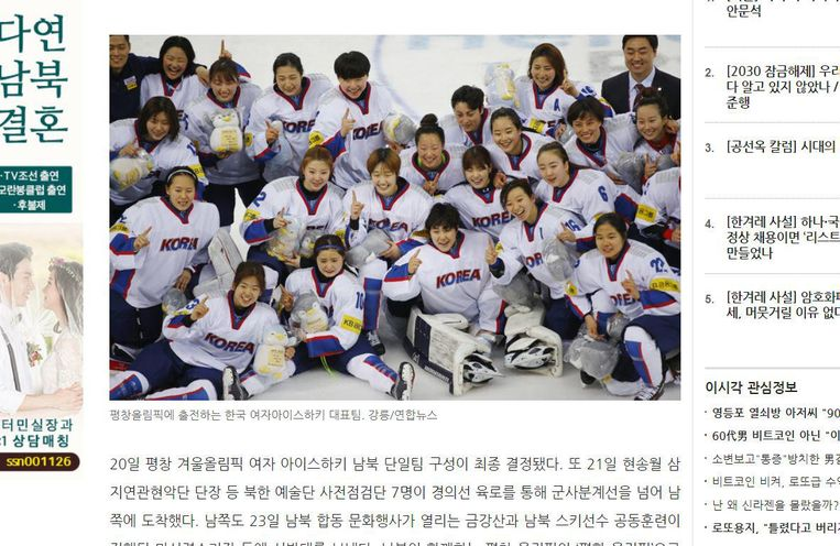 Twaalf Noord-Koreaanse hockeysters werden vorige week bij de bestaande selectie gevoegd Beeld