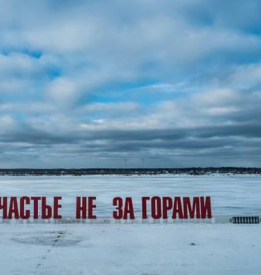 In het Russische Perm is de culturele revolutie alweer voorbij
