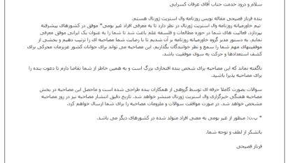 Iraanse staatshackers doen of ze journalisten zijn en paaien hun doelwit